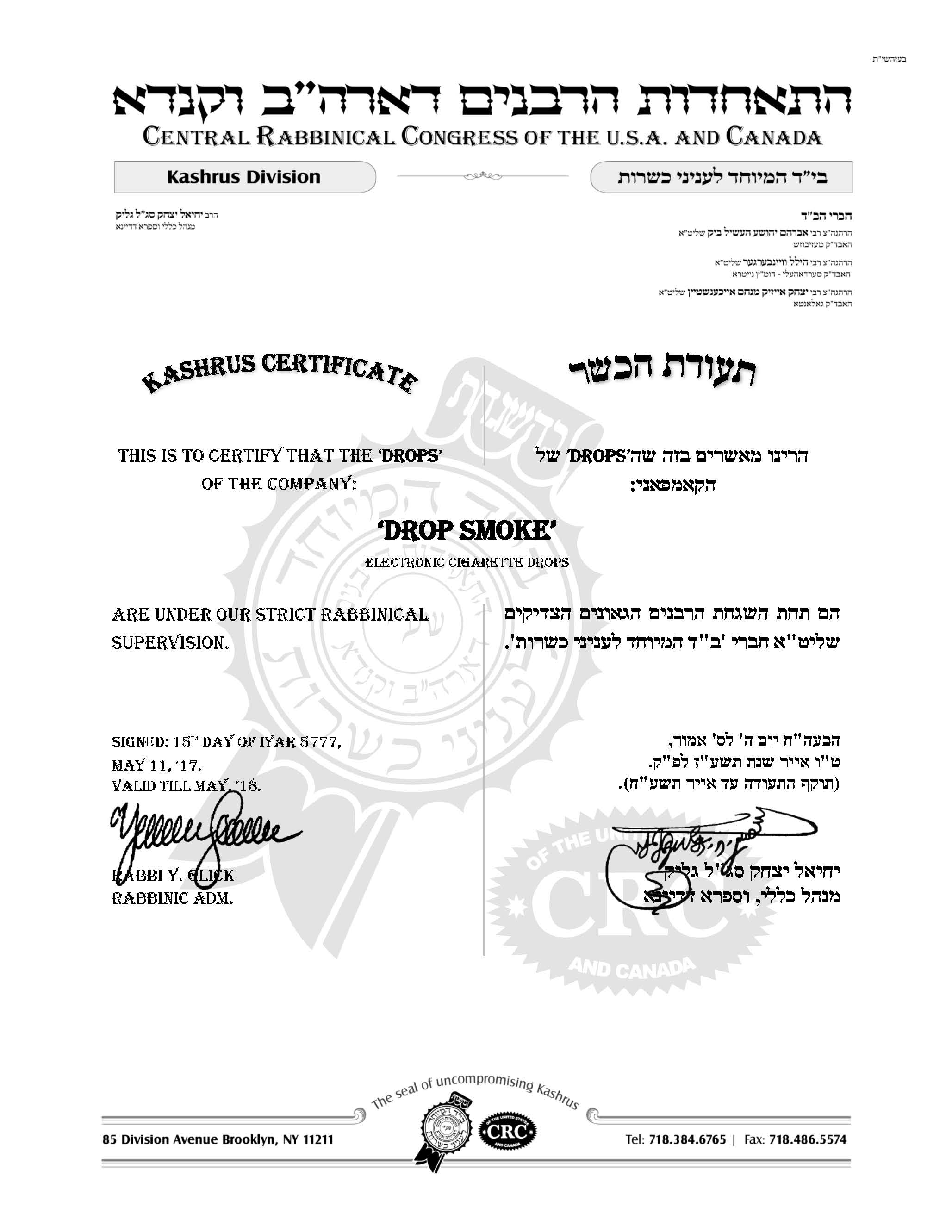Certification certificate template gallery templates example kosher certificate template om kosher events planning template kosher certificate template om kosher computer trainer sample xflitez Images